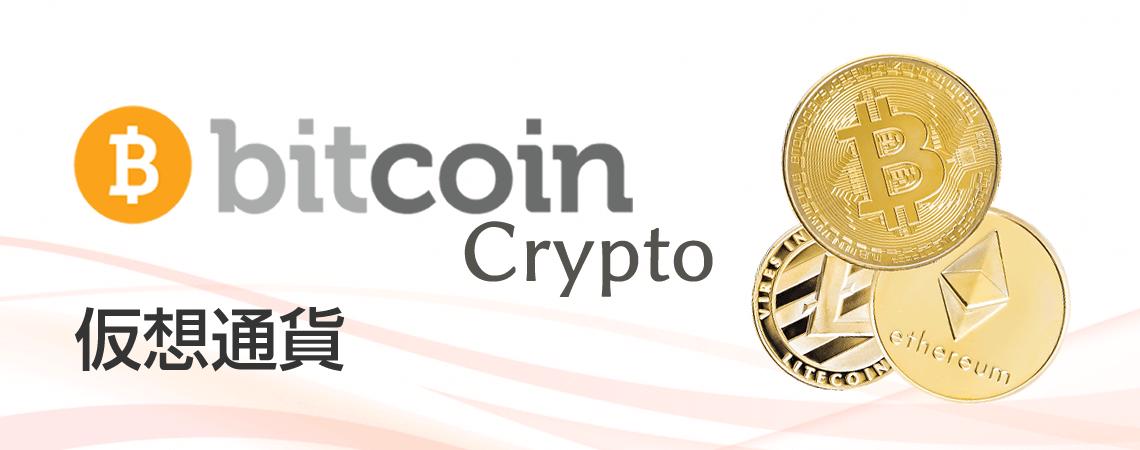 仮想通貨(ビットコイン)をオンラインカジノで利用する方法