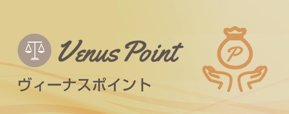 ヴィーナスポイント(Venus Point)のロゴ