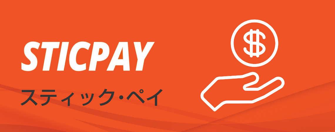 スティックペイ(Stickpay)のロゴ