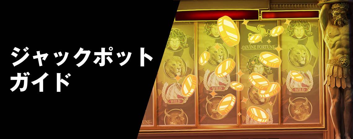 オンラインカジノのジャックポットガイド